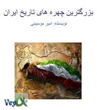 دانلود کتاب بزرگترین چهره های تاریخ ایران