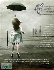دانلود ماهنامه ادبیات داستانی چوک - شماره 16