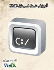 دانلود کتاب آموزش خط فرمان CMD