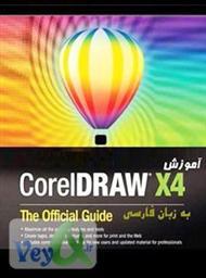 دانلود کتاب آموزش نرم افزار Corel Draw X4