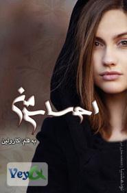 دانلود رمان ایرانی و عاشقانه احساس من