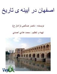 دانلود کتاب اصفهان در آیینه تاریخ