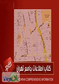 دانلود کتاب اطلاعات جامع تهران