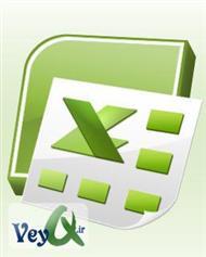 دانلود کتاب آموزش عمومی اکسل - Excel
