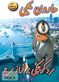 دانلود کتاب مرد کوچکی بر فراز برج