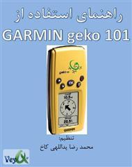 دانلود کتاب راهنمای استفاده از جی پی اس گارمین GEKO101
