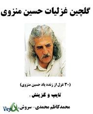 دانلود کتاب گلچین غزلیات حسین منزوی