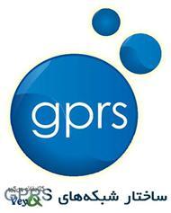 دانلود کتاب ساختار شبکه های GPRS
