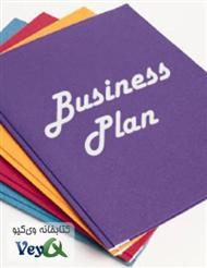 دانلود کتاب ﺟﺎﻣﻊ ﺗﺮﯾﻦ مرجع راه اﻧﺪازی ﮐﺴﺐ و ﮐﺎر Business Plan