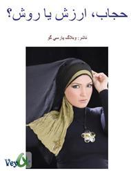 دانلود کتاب حجاب ، ارزش یا روش؟