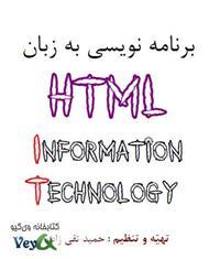 دانلود کتاب آموزش طراحی وب سایت به زبان html