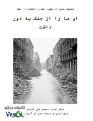 دانلود کتاب تحلیل هایی از صلح، جنگ و اجتناب از جنگ