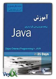 دانلود کتاب آموزش برنامه نویسی جاوا در 21 روز - Java