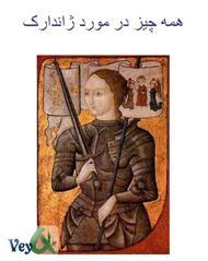 دانلود کتاب همه چیز در مورد ژاندارک