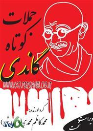 دانلود کتاب جملات کوتاه گاندی