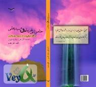 دانلود کتاب خاموشی غریبانه سید علی