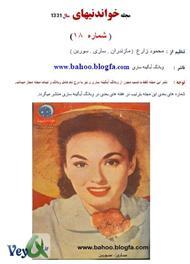 دانلود مجله خواندنیهای 60 سال پیش ایران - شماره 18