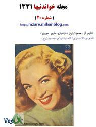 دانلود مجله خواندنیهای 60 سال پیش ایران - شماره 20
