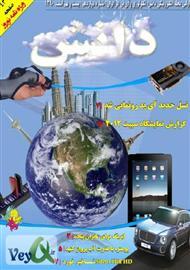 دانلود مجله الکترونیکی دانش - شماره 12