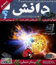 دانلود مجله الکترونیکی دانش - شماره پنجم