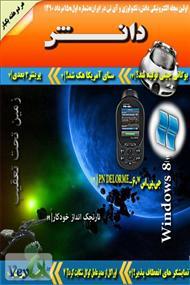 دانلود مجله الکترونیکی دانش - شماره اول