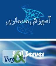 دانلود کتاب آموزش معماری SQL Server