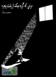 دانلود کتاب مردی که گریه میکند از پشت پنجره