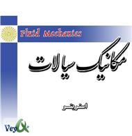 دانلود کتاب جزوه مکانیک سیالات