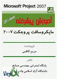 دانلود کتاب آموزش نرم افزار Microsoft Project 2007