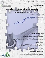 دانلود مجله الکترونیکی مقالات مدیریتی و صنعتی - شماره سوم