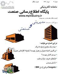دانلود مجله الکترونیکی مقالات مدیریتی و صنعتی - شماره چهارم