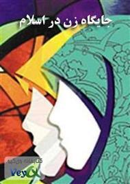 دانلود کتاب نگاهی به جایگاه زن در اسلام