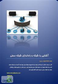 دانلود کتاب آشنایی با شبکه ها و آموزش راه اندازی شبکه محلی