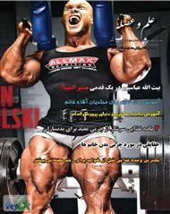 دانلود مجله بدنسازی و تناسب اندام علم و عضله - شماره 15