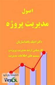 دانلود کتاب اصول مدیریت پروژه