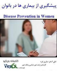 دانلود کتاب پیشگیری از بیماری ها در بانوان