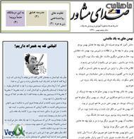 دانلود کتاب نشریه ماهنامه صدای مشاور - بهمن ماه 90