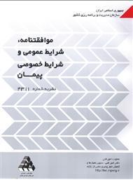 دانلود کتاب موافقتنامه، شرایط عمومی و شرایط خصوصی پیمان