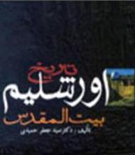 دانلود کتاب تاریخ اورشلیم