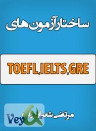 دانلود کتاب ساختار آزمونهای TOEFL, IELTS, GRE