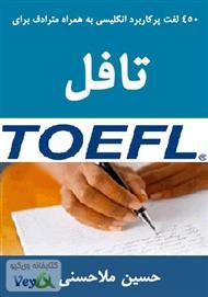 دانلود کتاب 450 لغت پر کاربرد و مهم زبان انگلیسی به همراه مترادف برای تافل