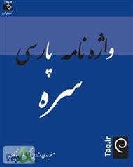 دانلود کتاب واژه نامه پارسی سره