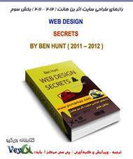 دانلود کتاب رازهای طراحی وب سایت