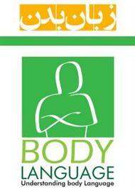 دانلود کتاب زبان بدن - راهنمای تعبیر حرکات بدن